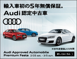 Audi Approved Automobile