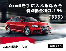Audi Approved Automobile Special Campaign