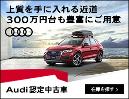 Audi Approved Automobile Present Campaign > キャンペーン/イベント情報 > アウディジャパン