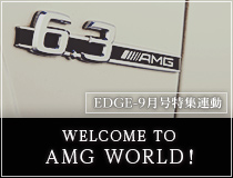WELCOME TO AMG WORLD!【9月号連動】